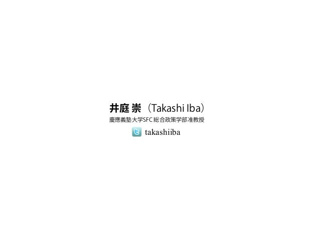 井庭 崇(Takashi Iba)慶應義塾大学SFC 総合政策学部准教授takashiiba