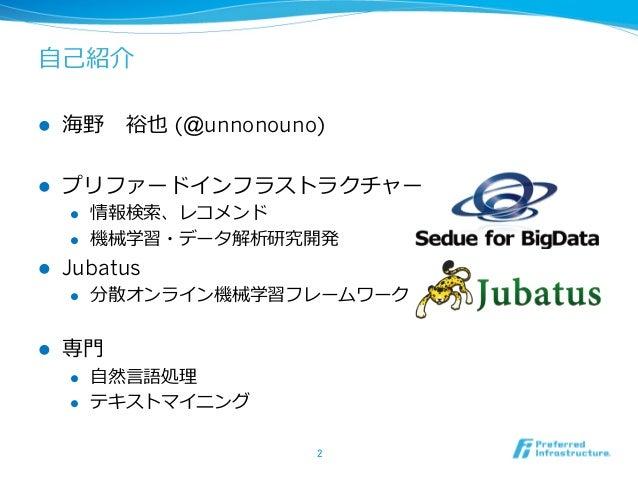 機械学習チュートリアル@Jubatus Casual Talks Slide 2