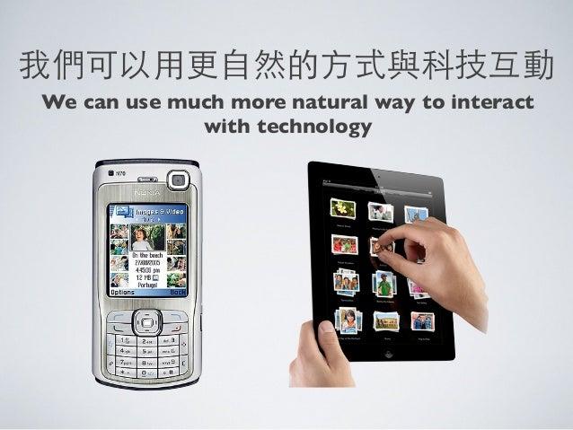我們可以⽤用更⾃自然的⽅方式與科技互動We can use much more natural way to interactwith technology