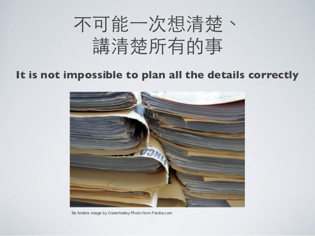 file folders image by CraterValley Photo from Fotolia.com不可能⼀一次想清楚、講清楚所有的事It is not impossible to plan all the details cor...