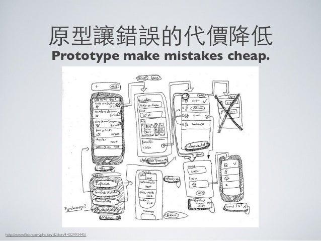 原型讓錯誤的代價降低Prototype make mistakes cheap.http://www.flickr.com/photos/d2clon/4402993445/