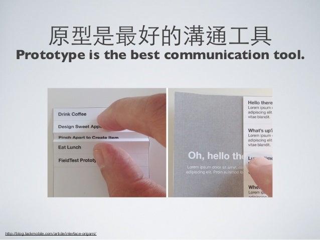 原型是最好的溝通⼯工具Prototype is the best communication tool.http://blog.tackmobile.com/article/interface-origami/