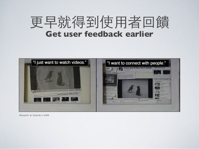 更早就得到使⽤用者回饋Get user feedback earlierResearch at Youtube in 2008