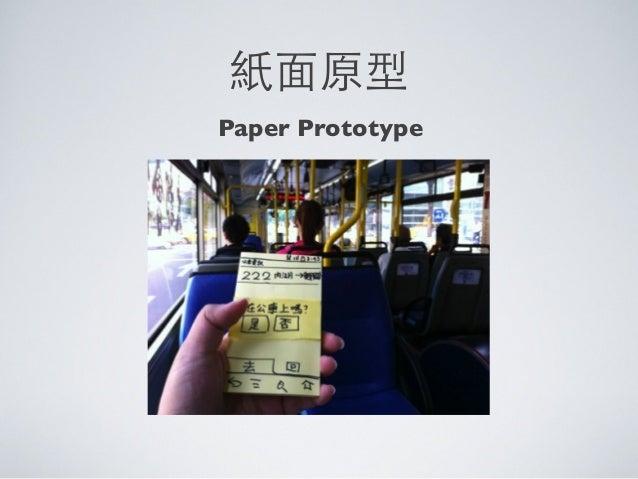 紙⾯面原型Paper Prototype