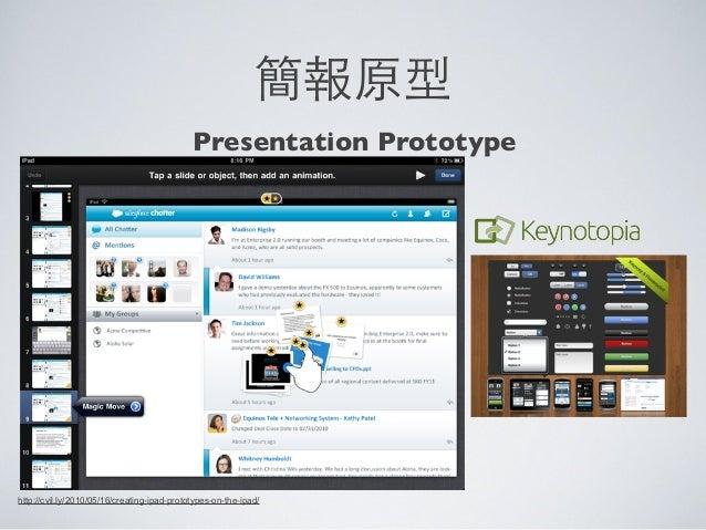 簡報原型http://cvil.ly/2010/05/16/creating-ipad-prototypes-on-the-ipad/Presentation Prototype