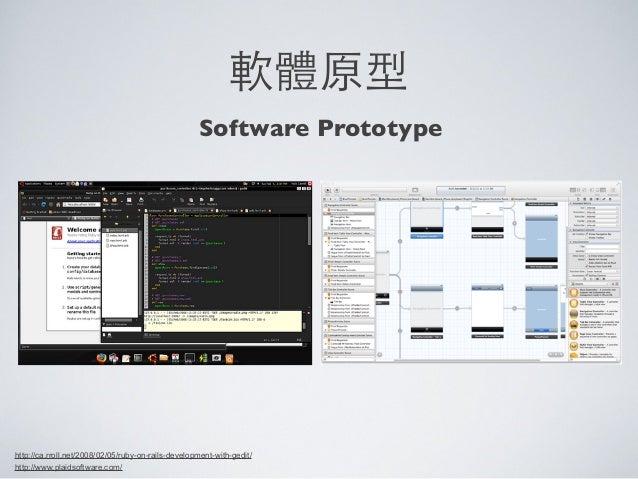 http://ca.rroll.net/2008/02/05/ruby-on-rails-development-with-gedit/http://www.plaidsoftware.com/軟體原型Software Prototype