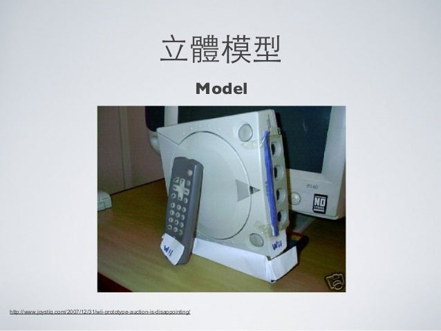 ⽴立體模型http://www.joystiq.com/2007/12/31/wii-prototype-auction-is-disappointing/Model