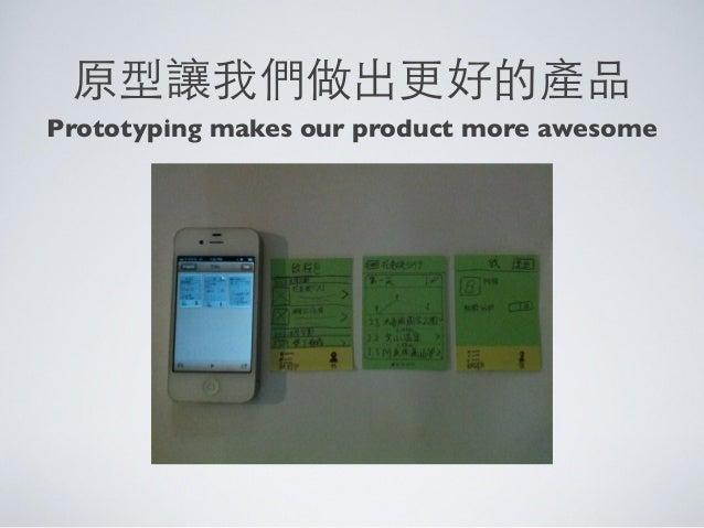原型讓我們做出更好的產品Prototyping makes our product more awesome