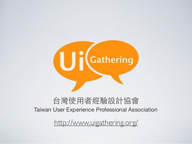 http://www.uigathering.org/Taiwan User Experience Professional Association台灣使⽤用者經驗設計協會