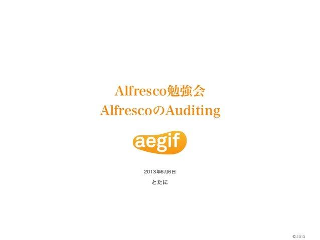 とたに2013©Alfresco勉強会AlfrescoのAuditing2013年6月6日