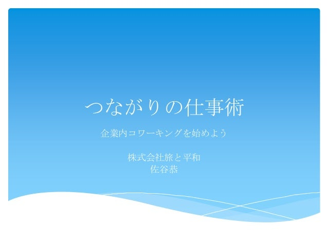 つながりの仕事術企業内コワーキングを始めよう株式会社旅と平和佐谷恭