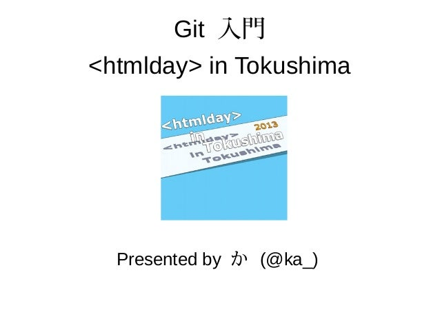 Git 入門<htmlday> in TokushimaPresented by か (@ka_)