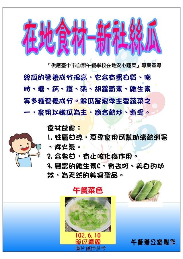絲瓜的營養成分很高,它含有蛋白質、脂肪、糖、鈣、鐵、磷、胡蘿蔔素、維生素等多種營養成分。絲瓜是夏季主要蔬菜之一,食用以嫩瓜為主,適合熱炒、煮湯。食材益處:1.性屬甘涼,夏季食用可幫助清熱消暑、降火氣。2.含皂甘,有止咳化痰作用。3.豐富的維生素...