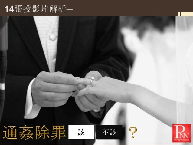 ※ 2013/3/14 公視晚間新聞婦團:刑法通姦罪 保障弱勢婦女婚姻