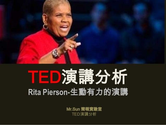 TED演講分析Rita Pierson-生動有力的演講Mr.Sun 簡報實驗室TED演講分析