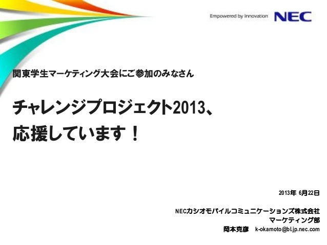 20132013 6 22NECk-okamoto@bl.jp.nec.com