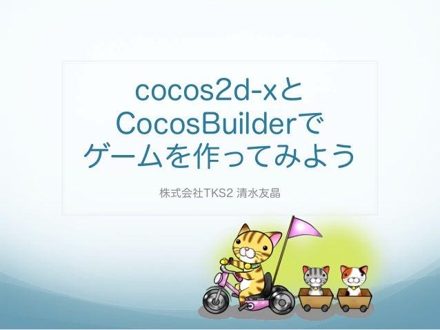 cocos2d-xとCocosBuilderでゲームを作ってみよう株式会社TKS2 清水友晶