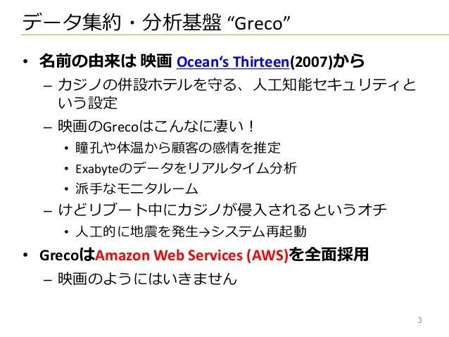 大規模ログ分析におけるAmazon Web Servicesの活用 Slide 3