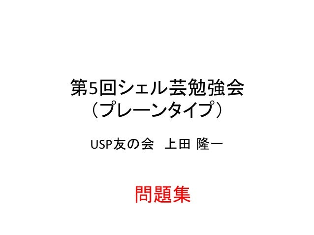 第5回シェル芸勉強会 (プレーンタイプ)USP友の会 上田 隆一問題集