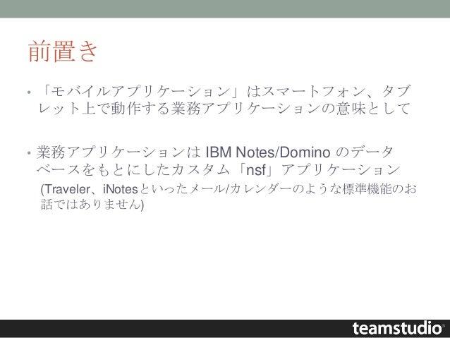 これからのNotesモバイルアプリはこう作れ Slide 2