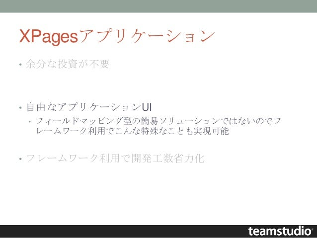 Unplugged XPages Mobile Controls