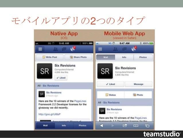 モバイルアプリの2つのタイプ