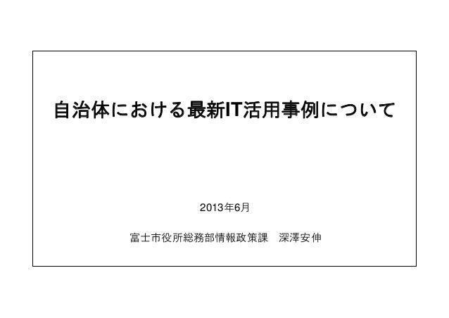 自治体における最新IT活用事例について2013年6月富士市役所総務部情報政策課 深澤安伸