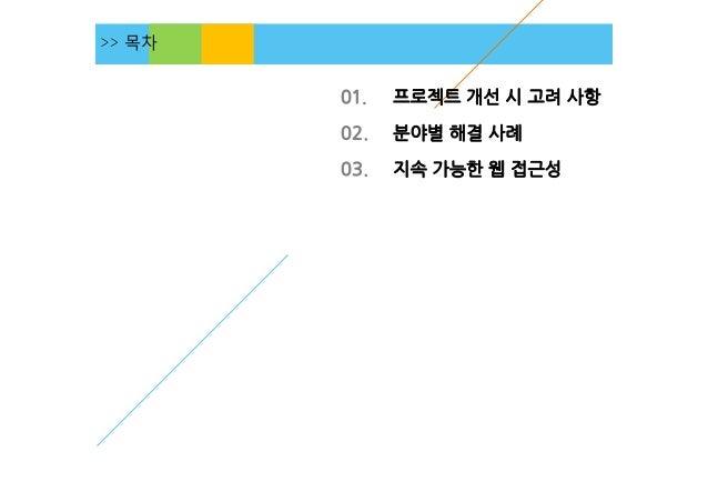 웹접근성캠프강의 장선영 20130627_v1.0 Slide 2