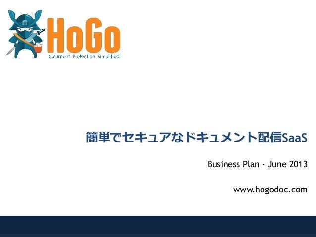 簡単でセキュアなドキュメント配信SaaS Business Plan - June 2013 www.hogodoc.com