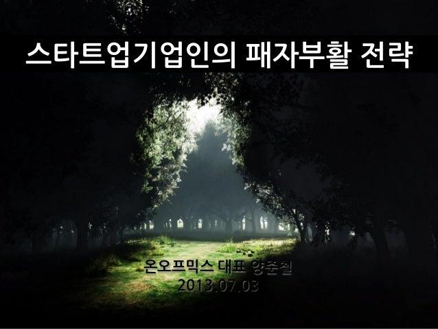 온오프믹스 대표 양준철 2013.07.03 스타트업기업인의 패자부활 전략