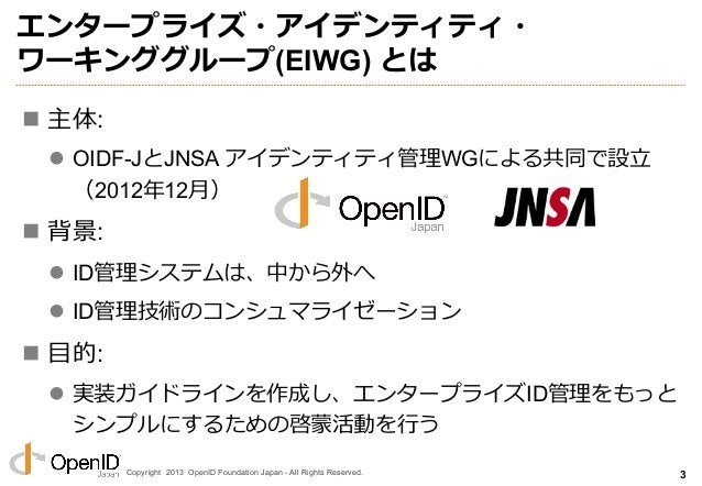 Copyright 2013 OpenID Foundation Japan - All Rights Reserved. 参加メンバー(22社) 3