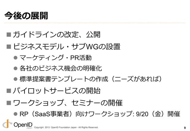 Copyright 2013 OpenID Foundation Japan - All Rights Reserved. 最後に nアンケートにご協⼒力力下さい lID管理理システム案件の状況 ▪ 顧客企業(エンドユーザ) ▪ ⾃...