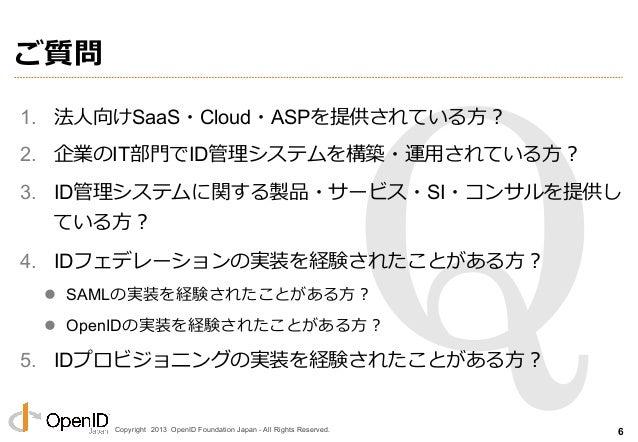 ⼭山中進吾 OpenID ファウンデーション・ジャパン http://twitter.com/shingoym ワーキング・グループの 今後の活動と参加⽅方法について