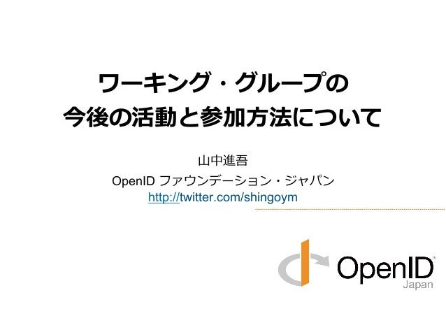 Copyright 2013 OpenID Foundation Japan - All Rights Reserved. EIWG業態別参加条件 n SIer・システムベンダー l OIDF-J会員になっていただく必要があります n...