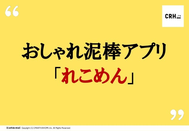 【Confidential】Copyright (C) CREATIVEHOPE,Inc. All Rights Reserved. おしゃれ泥棒アプリ 「れこめん」