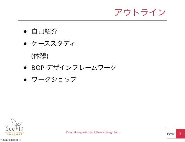 BOP Design Framework Slide 2