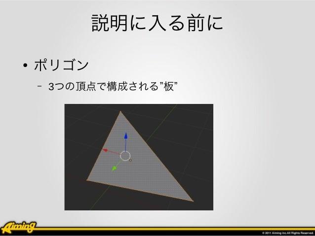 3D描画基礎知識 Slide 3