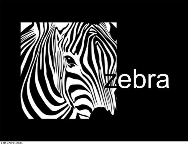 zebra 2013年7月12日金曜日