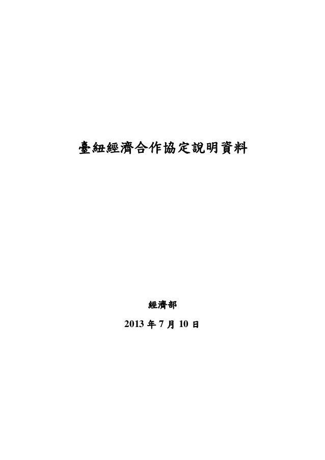 臺紐經濟合作協定說明資料 經濟部 2013 年 7 月 10 日