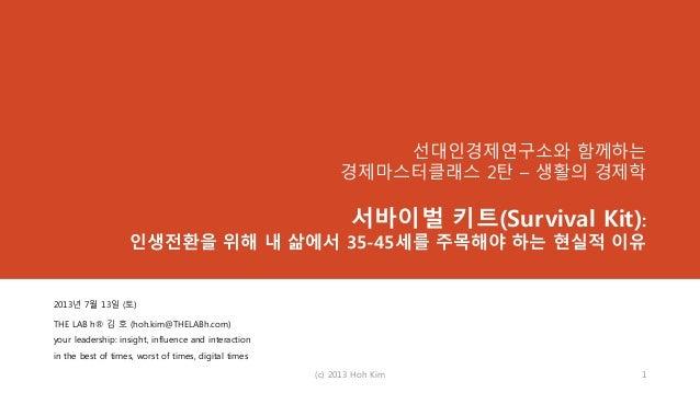 선대인경제연구소와 함께하는 경제마스터클래스 2탄 – 생활의 경제학 서바이벌 키트(Survival Kit): 인생전환을 위해 내 삶에서 35-45세를 주목해야 하는 현실적 이유 2013년 7월 13일 (토) THE LAB...
