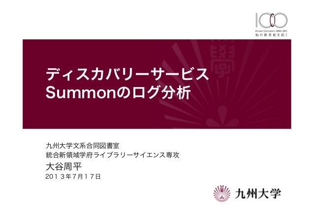 ディスカバリーサービス Summonのログ分析 九州大学文系合同図書室 統合新領域学府ライブラリーサイエンス専攻 大谷周平 2013年7月17日