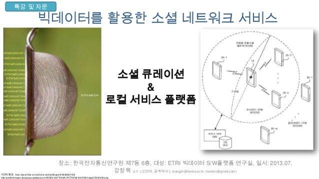 이미지 참조: http://www.flickr.com/photos/verbeeldingskr8/3638834128/ http://patentimages.storage.googleapis.com/WO2013077540A1...