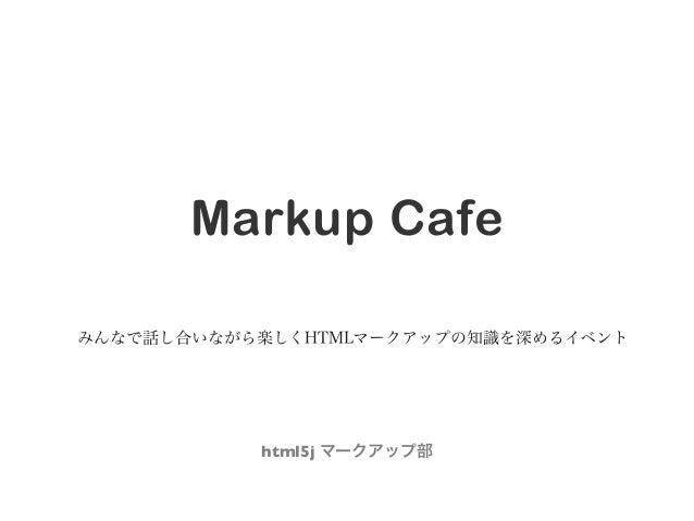 みんなで話し合いながら楽しくHTMLマークアップの知識を深めるイベント html5j マークアップ部 Markup Cafe