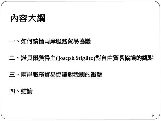 兩岸服貿協議對我國的衝擊分析 @鄭秀玲 Slide 2