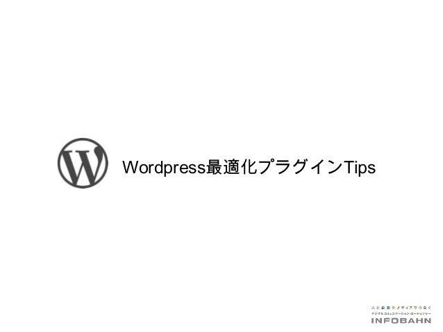 Wordpress最適化プラグインTips