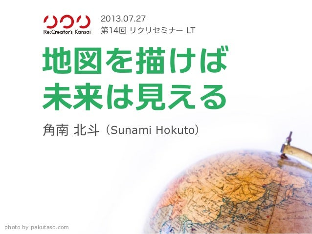 2013.07.27 第14回 リクリセミナー LT 地図を描けば 未来は見える 角南 北斗(Sunami Hokuto) photo by pakutaso.com