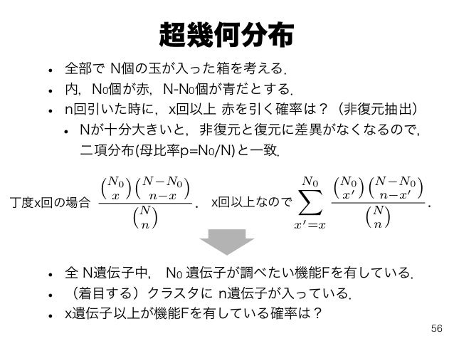 超幾何分布 • 全部で N個の玉が入った箱を考える. • 内,N0個が赤,N-N0個が青だとする. • n回引いた時に,x回以上 赤を引く確率は?(非復元抽出) • Nが十分大きいと,非復元と復元に差異がなくなるので, 二項分布(母比率p=N0...