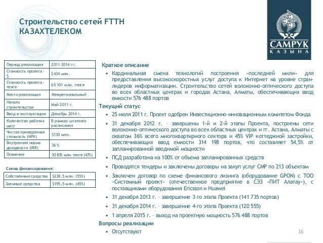 16 Строительство сетей FTTH КАЗАХТЕЛЕКОМ Период реализации 2011–2014 гг. Стоимость проекта - $ $434 млн. Стоимость проекта...