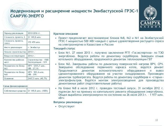 Краткое описание • Проект предполагает восстановление блоков №8, №2 и №1 на Экибастузской ГРЭС-1 мощностью 500 МВт каждый ...