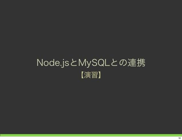 Node.jsとMySQLとの連携 【演習】 16